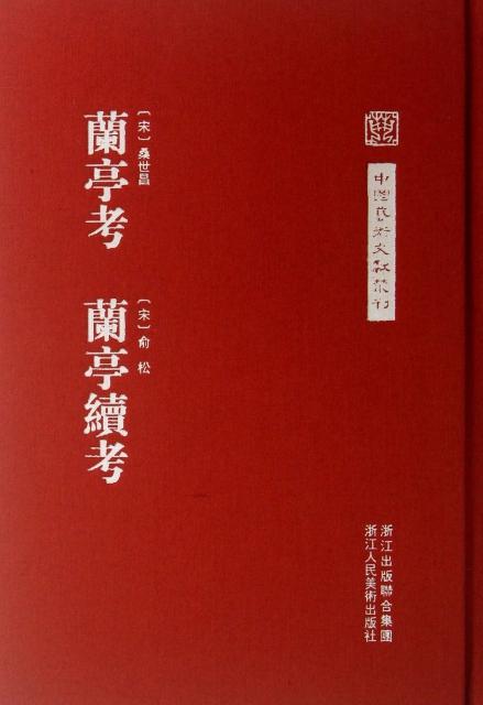 蘭亭考蘭亭續考(精)/中國藝術文獻叢刊