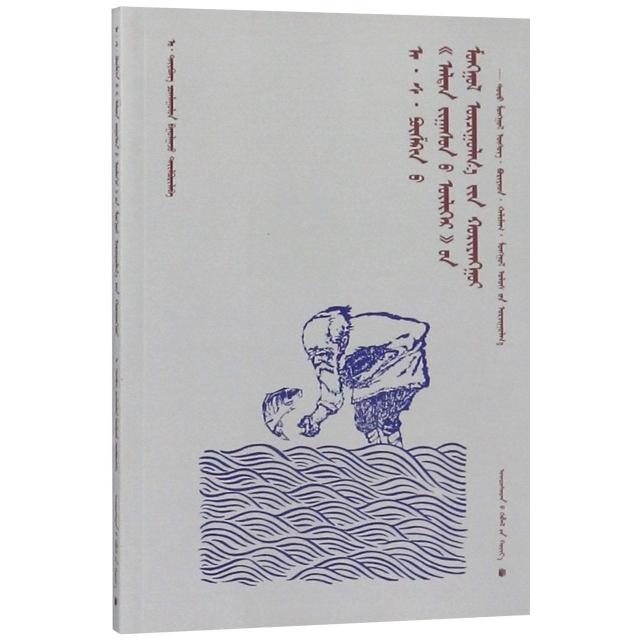 普希金的敘事長詩漁夫和金魚的故事(四種蒙譯版)(蒙古文版)
