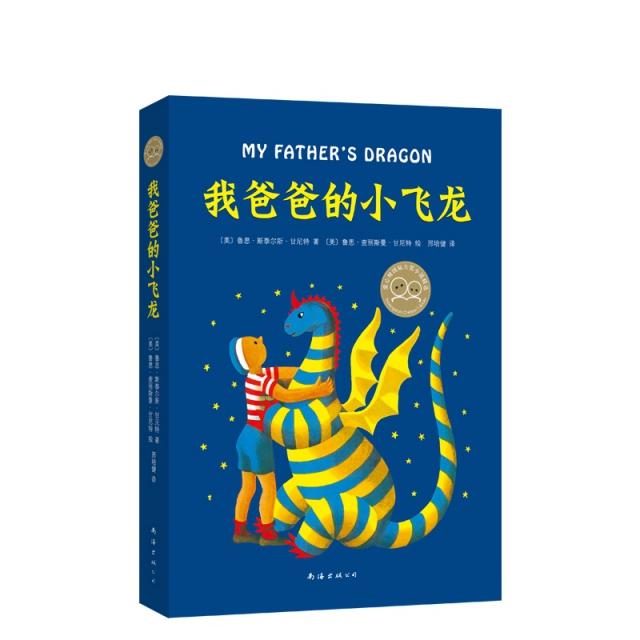 我爸爸的小飛龍(精)