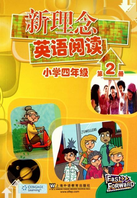 新理念英語閱讀(小學4年級第2冊)
