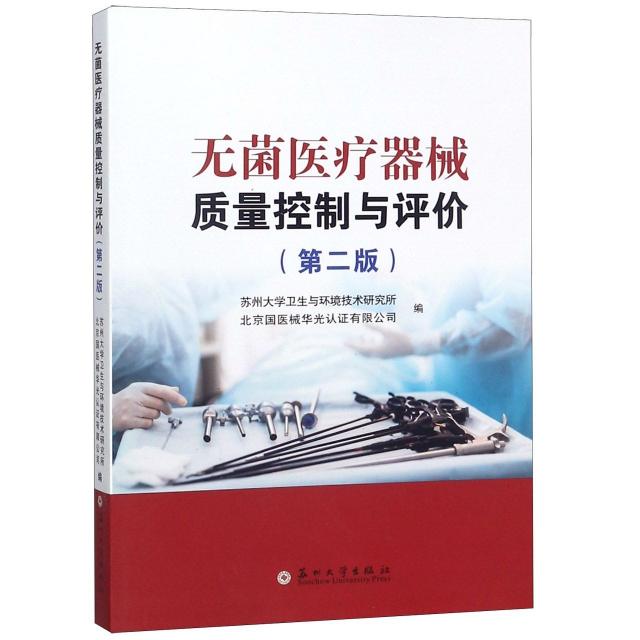 無菌醫療器械質量控制與評價(第2版)