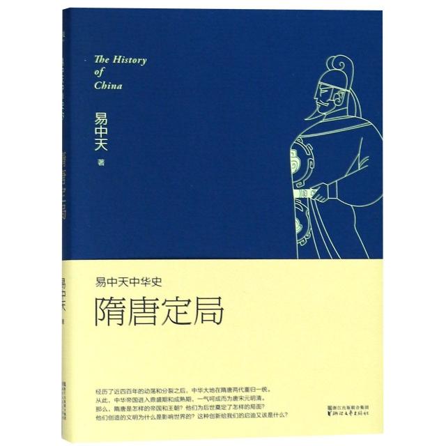 隋唐定局/易中天中華史