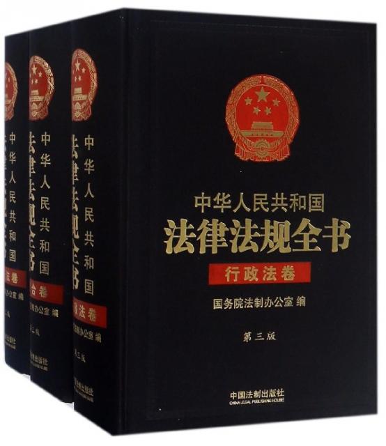 中華人民共和國法律法