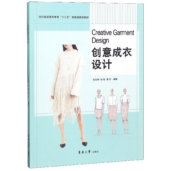 創意成衣設計(紡織服裝高等教育十三五部委級規劃教材)