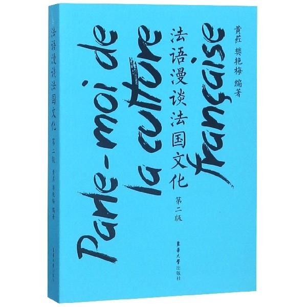 法語漫談法國文化(第2版)