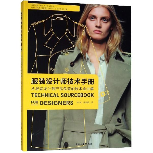 服裝設計師技術手冊(從服裝設計到產品包裝的技術全講解)