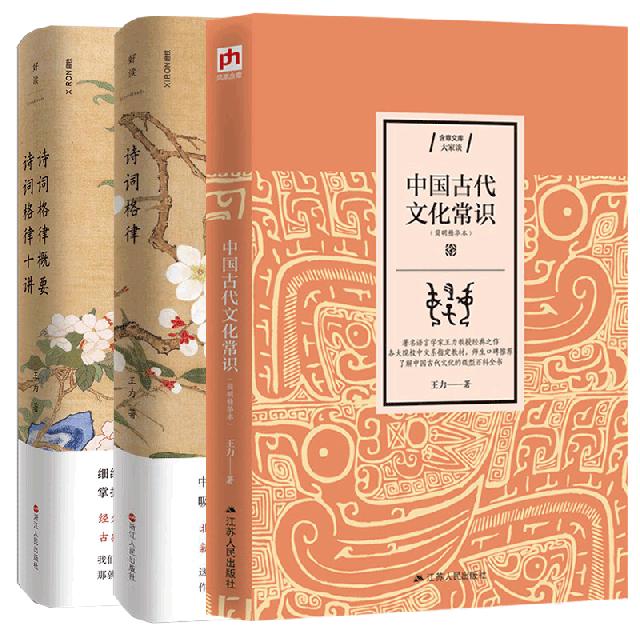 中國古代文化常識&詩詞格律&詩詞格律概要詩詞格律十講共3冊