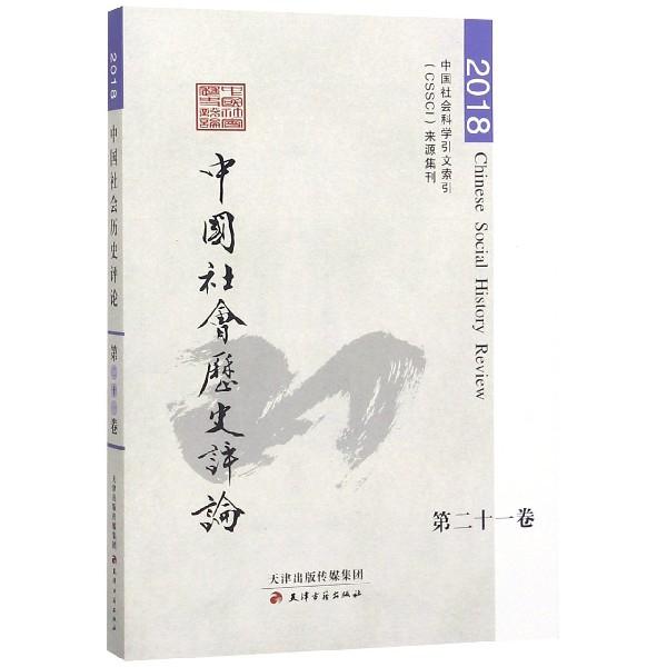 中國社會歷史評論(第21卷2018)