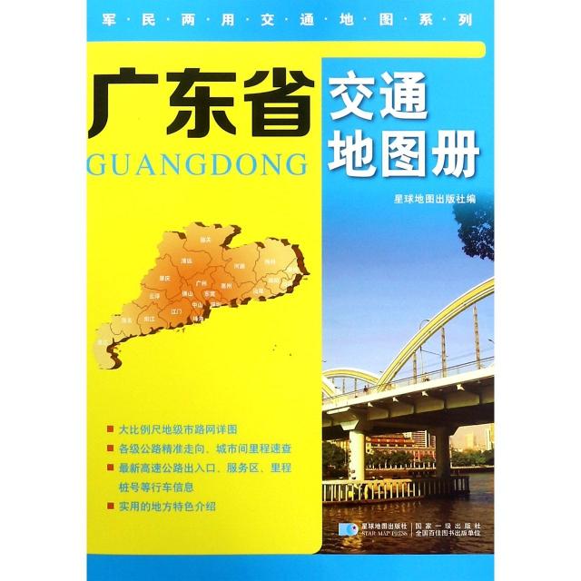 廣東省交通地圖冊/軍民兩用交通地圖繫列