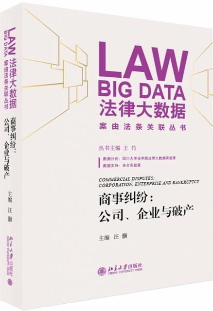 商事糾紛--公司企業與破產/法律大數據案由法條關聯叢書