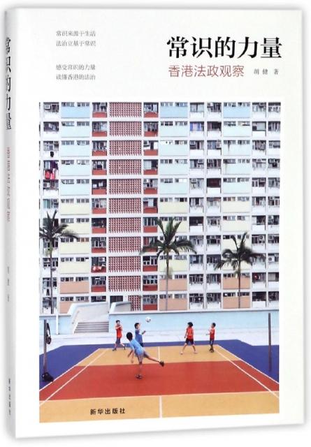 常識的力量(香港法政觀察)