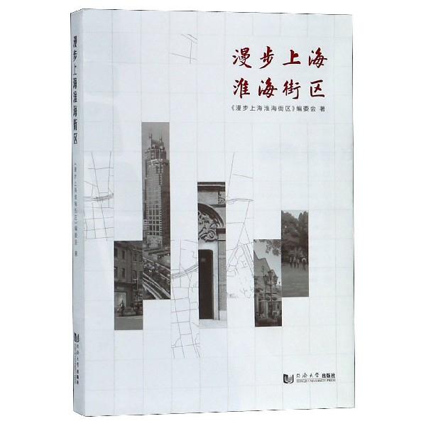 漫步上海淮海街區
