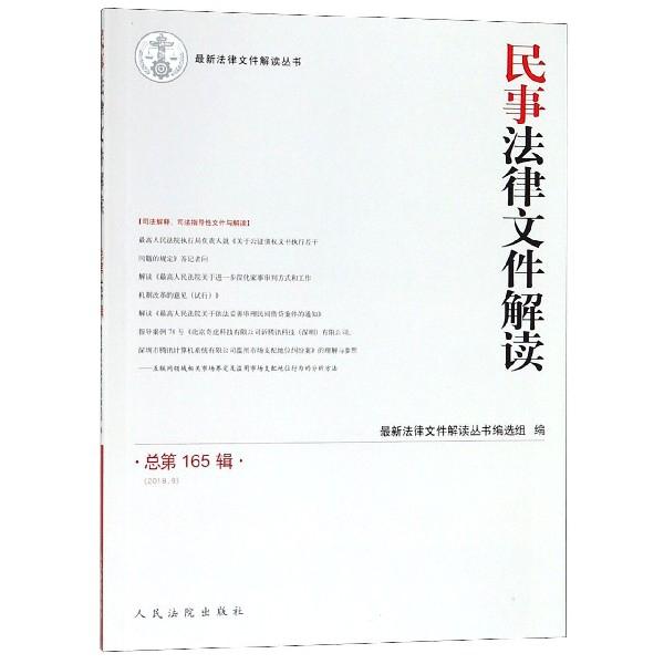 民事法律文件解讀(2018.9總第165輯)/最新法律文件解讀叢書