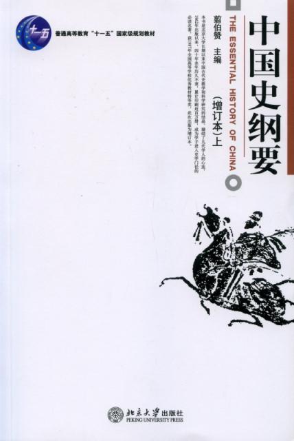 中國史綱要(上下增訂本普通高等教育十一五國家級規劃教材)