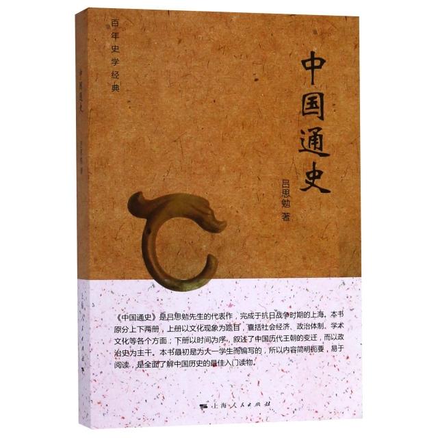 中國通史(百年史學經典)