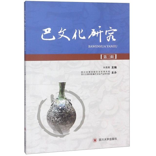 巴文化研究(第3輯)