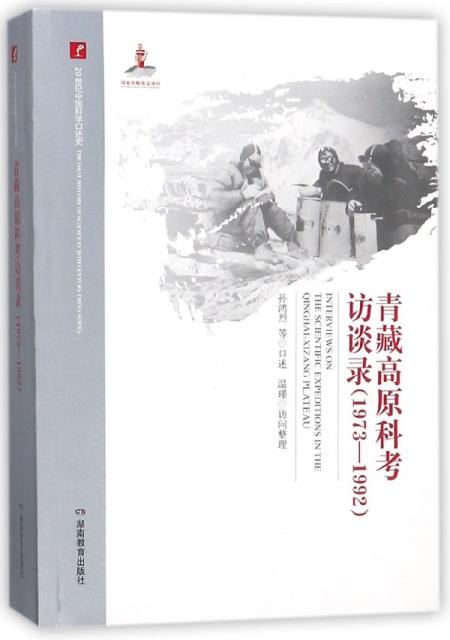 青藏高原科考訪談錄(1973-1992)/20世紀中國科學口述史