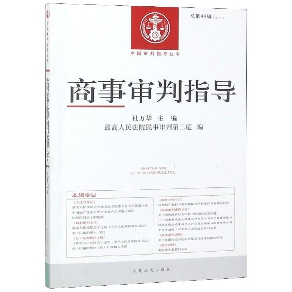 商事審判指導(2017.1總第44輯)/中國審判指導叢書