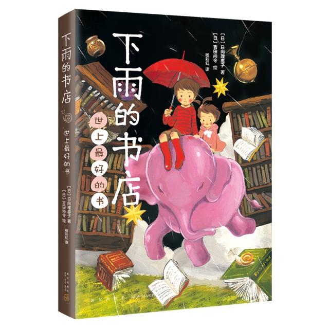 下雨的書店(世上最好的書)