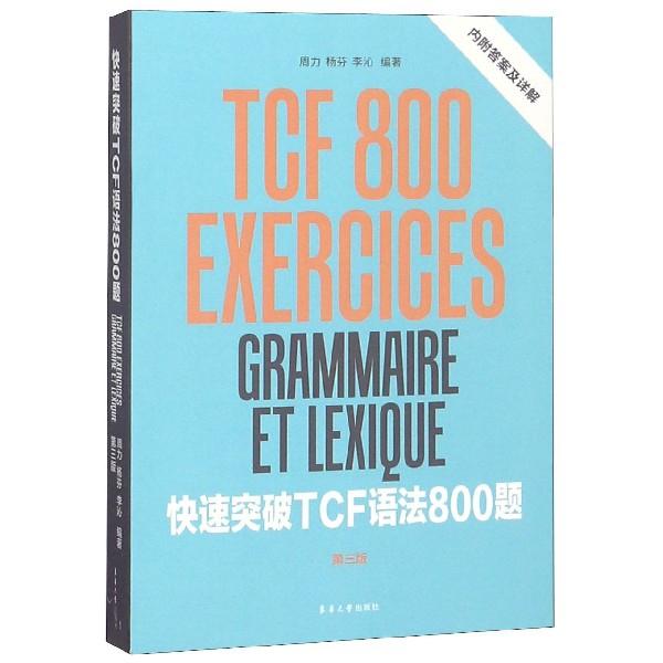 快速突破TCF語法800題(第3版)