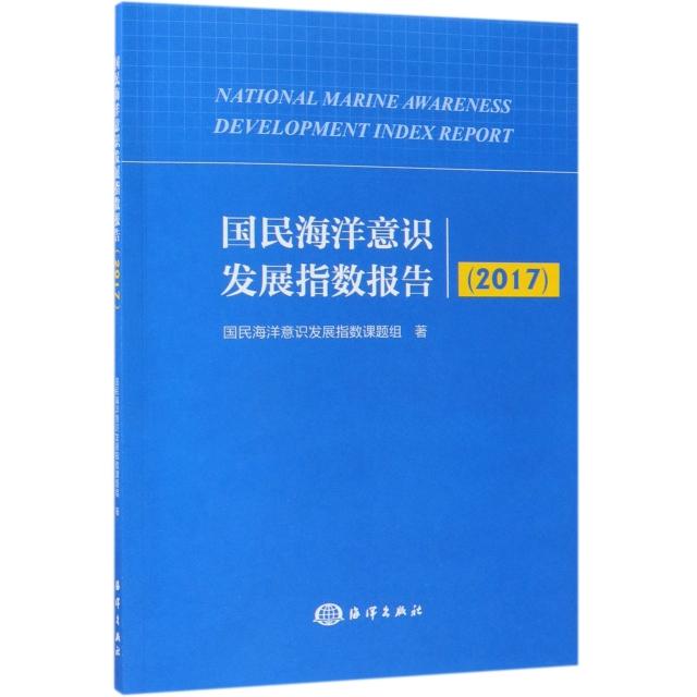 國民海洋意識發展指數報告(2017)