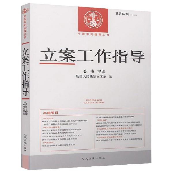 立案工作指導(2017.1總第52輯)/中國審判指導叢書