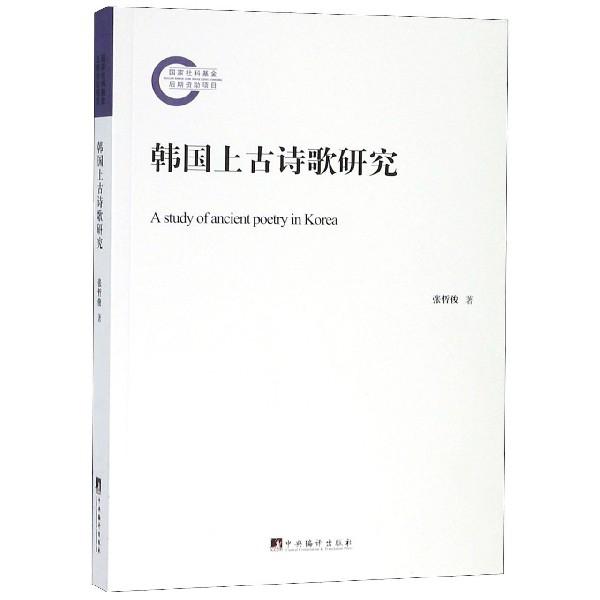 韓國上古詩歌研究