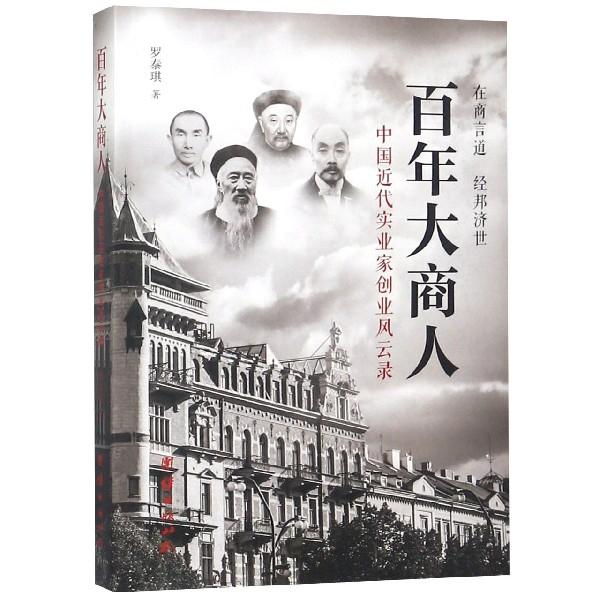 百年大商人(中國近代實業家創業風雲錄)