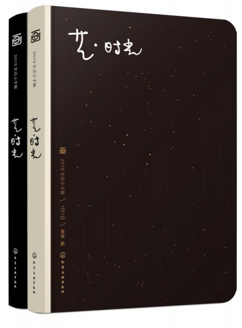 藝時光(2019生活小手賬共2冊)