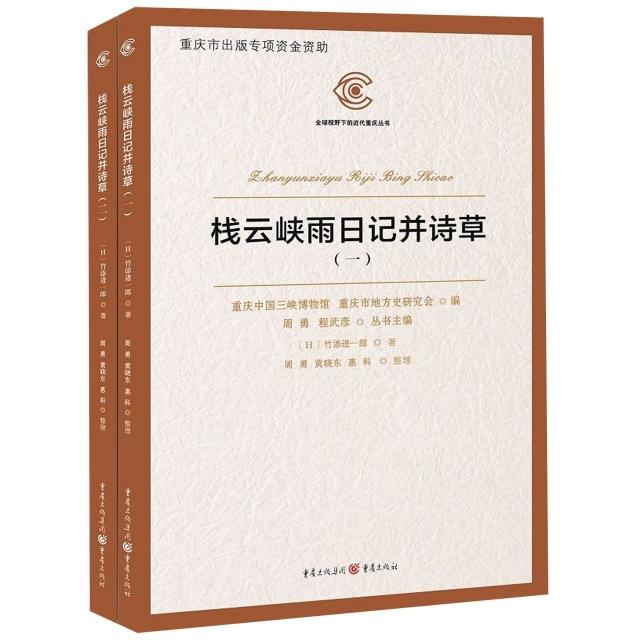 棧雲峽雨日記並詩草(共2冊)/全球視野下的近代重慶叢書