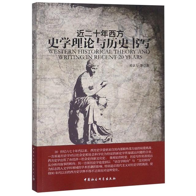 近二十年西方史學理論與歷史書寫