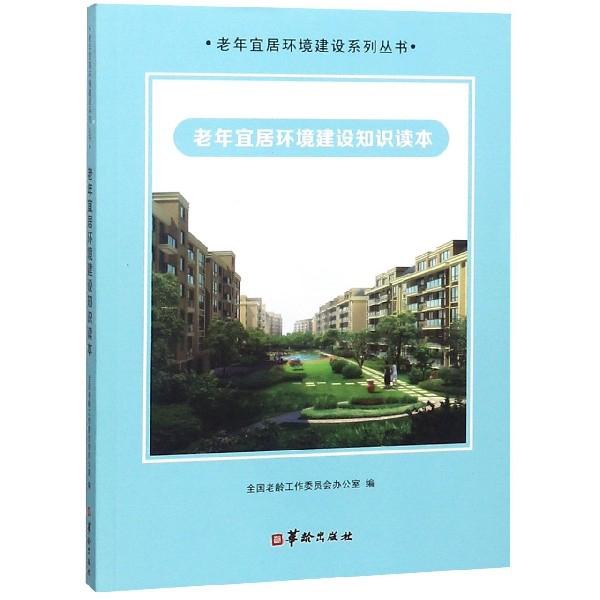 老年宜居環境建設知識讀本/老年宜居環境建設繫列叢書