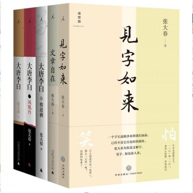 經典文學(共5冊)