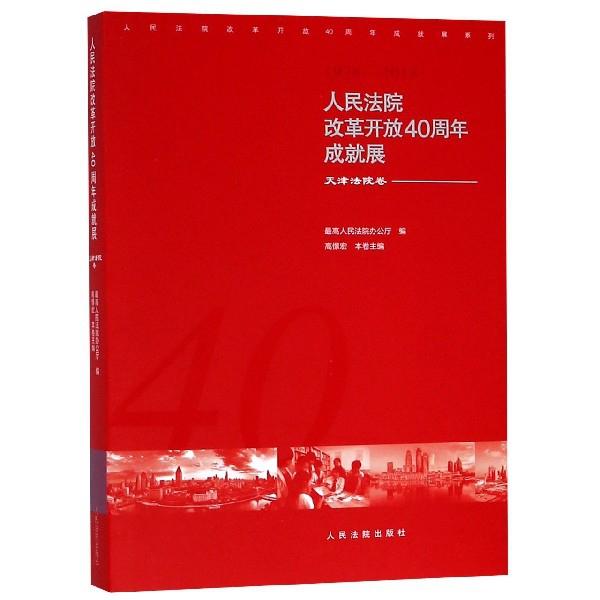 人民法院改革開放40周年成就展(天津法院卷1978-2018)/人民法院改革開放40周年成就展繫