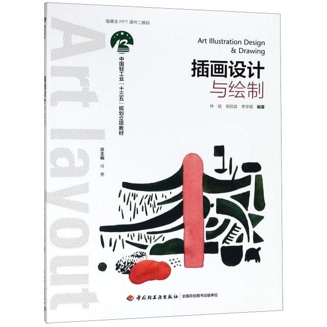 插畫設計與繪制(中國輕工業十三五規劃立項教材)