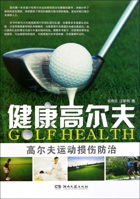 健康高爾夫(高爾夫運動損傷防治)(精)