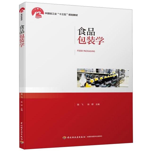 食品包裝學(中國輕工業十三五規劃教材)