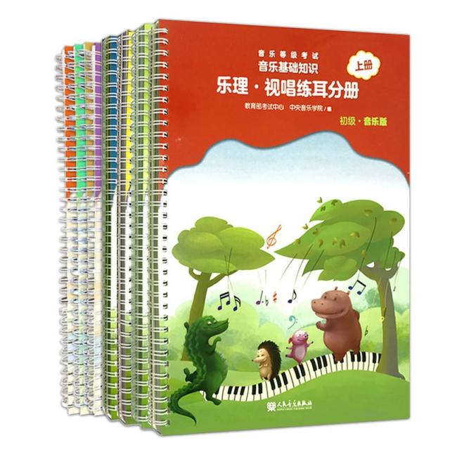 音樂等級考試音樂基礎知識繫列(共8冊)