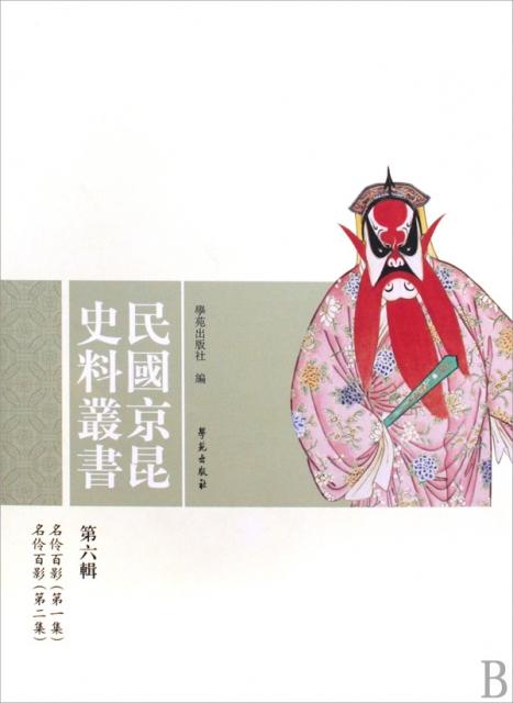 民国京昆史料丛书(第