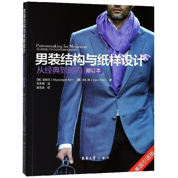 男裝結構與紙樣設計(從經典到時尚修訂本)