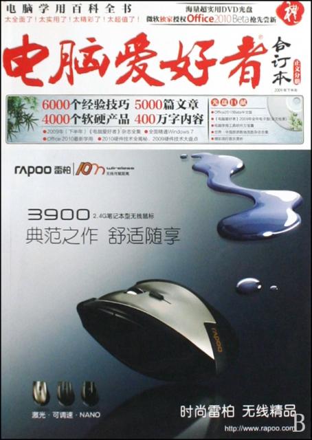 電腦愛好者合訂本(附光盤2009年下半年共2冊)