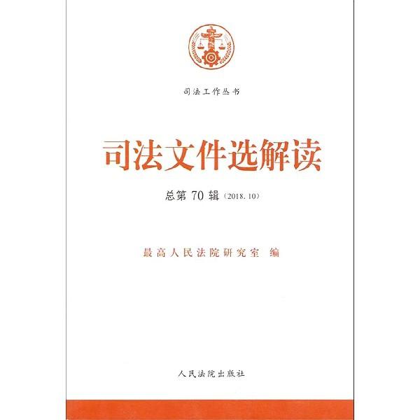 司法文件選解讀(2018.10總第70輯)/司法工作叢書