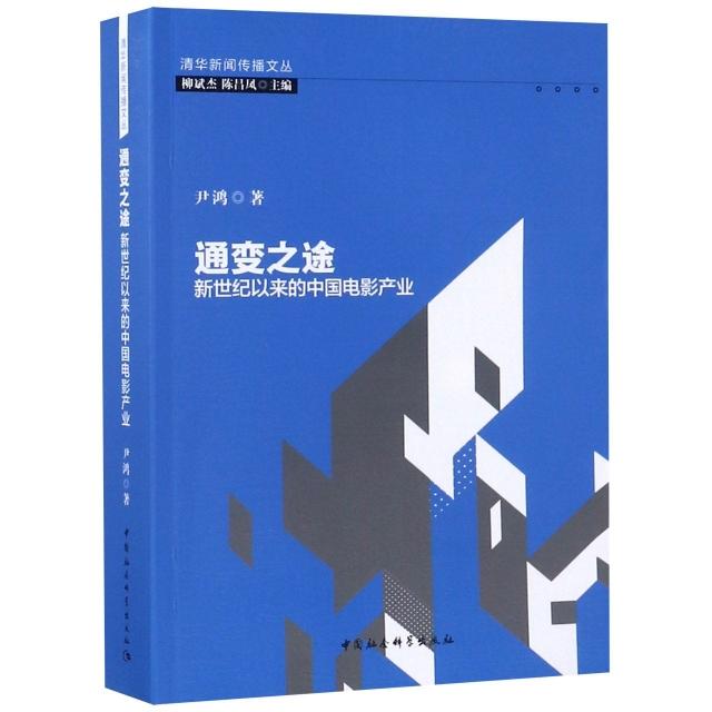 通變之途(新世紀以來的中國電影產業)/清華新聞傳播文叢