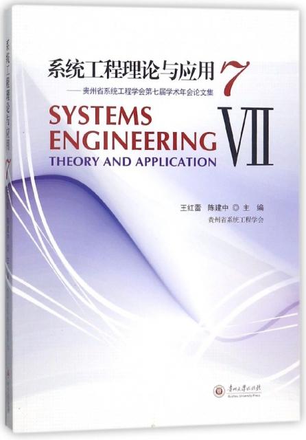 繫統工程理論與應用(7貴州省繫統工程學會第七屆學術年會論文集)