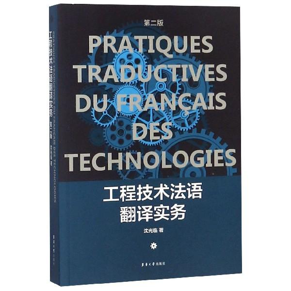 工程技術法語翻譯實務(第2版)