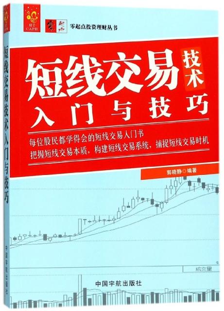 短線交易技術入門與技巧/零起點投資理財叢書