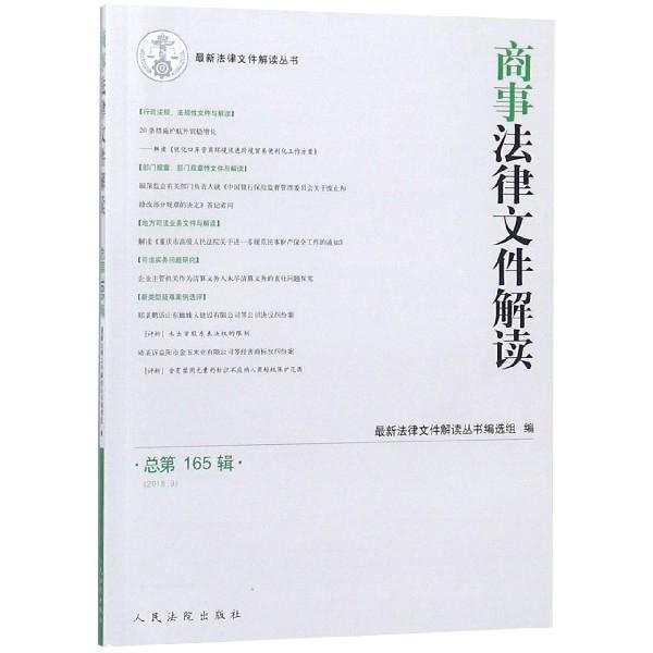 商事法律文件解讀(2018.9總第165輯)/最新法律文件解讀叢書