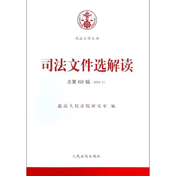 司法文件選解讀(2018.9總第69輯)/司法工作叢書