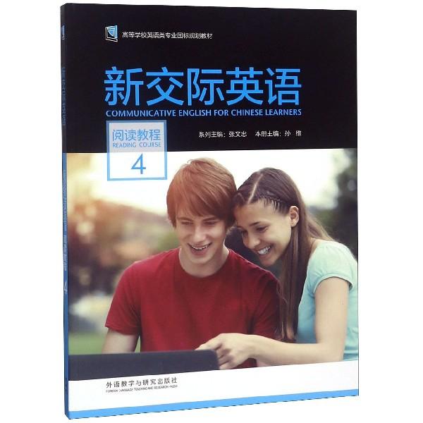 新交際英語(閱讀教程4高等學校英語類專業國標規劃教材)