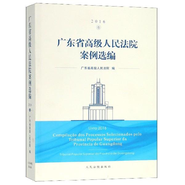 廣東省高級人民法院案例選編(2016卷)(漢文葡萄牙文)